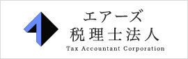 エアーズ 税理士法人 Tax Accountant Corporation